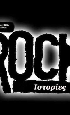 Ο Μάρκος Κούμαρης φέρνει τον «τρελό κόσμο» των Locomondo αυτή την Κυριακή 19.01 στα Παραπολιτικά 90,1!