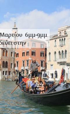 Αυτό το Σαββατοκύριακο «Η ΜΙΚΡΗ ΜΑΣ ΠΟΛΗ» ταξιδεύει στην Ιταλία!