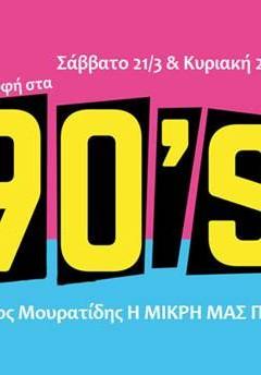 """Η """"ΜΙΚΡΗ ΜΑΣ ΠΟΛΗ"""" με τον Νίκο Μουρατίδη αυτό το Σάββατο 21/3 & την Κυριακή 22/3 θα κάνει PARTY!"""