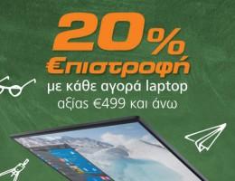 ΣταPublicεπιλέγεις laptop και κερδίζεις 20% €πιστροφή!