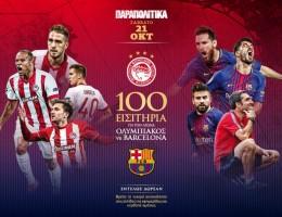 Ολυμπιακός – Barcelona: Εντελώς δωρεάν 100 εισιτήρια