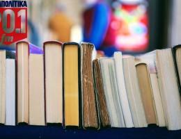 Χορηγία βιβλίων από τα ΠΑΡΑΠΟΛΙΤΙΚΑ 90,1