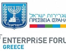 """Ξεκινά ο Διαγωνισμός """"Start Haifa 2018"""" για Νεοφυείς Επιχειρήσεις στην Ελλάδα"""