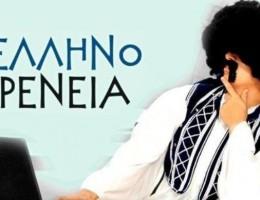 Η Ελληνοφρένεια στα ΠΑΡΑΠΟΛΙΤΙΚΑ 90,1 FM