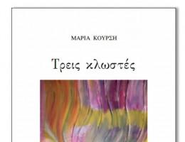 Μαρία Κούρση Τρεις κλωστές