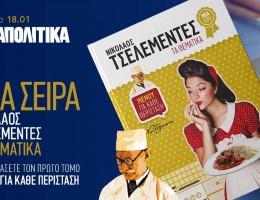 O πρώτος Έλληνας Master Chef Νικόλαος Τσελεμεντές έρχεται το Σάββατο 18/1 στα ΠΑΡΑΠΟΛΙΤΙΚΑ με νέα συλλεκτική σειρά βιβλίων