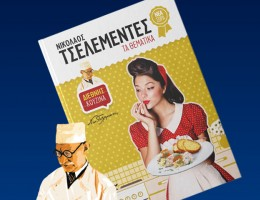 H γνωστή σεφ υποκλίνεται στον Τσελεμεντέ:  Είναι η «Βίβλος της ελληνικής κουζίνας».