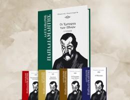 Χάσατε τόμους με τα αριστουργήματα του Αλέξανδρου Παπαδιαμάντη; Μάθετε πώς θα τους αποκτήσετε!