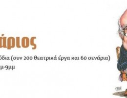 Ο Νίκος Μουρατίδης σε μια εκπομπή αφιερωμένη στον ανεπανάληπτο Αλέκο Σακελλάριο την Κυριακή 31/5 στα ΠΑΡΑΠΟΛΙΤΙΚΑ 90,1