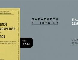 Το σχολικό εγχειρίδιο αρχαίων ελληνικών του 1943 «Πλάτωνος Απολογία Σωκράτους και Κρίτων» την Παρασκευή με τα ΠΑΡΑΠΟΛΙΤΙΚΑ