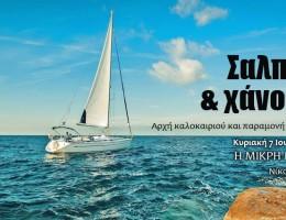 Παραπολιτικά 90,1: Μη χάσετε ένα σούπερ θαλασσινό αφιέρωμα αυτή την Κυριακή με τον Νίκο Μουρατίδη