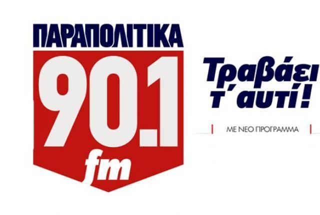 ΠΑΡΑΠΟΛΙΤΙΚΑ 90,1: Το νέο πρόγραμμα του καλύτερου ραδιοφώνου